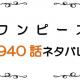最新ネタバレ『ワンピース』940-941話!考察!新たなる覇気の体得!!新戦力増大の予感!!