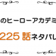 最新ネタバレ『僕のヒーローアカデミア(ヒロアカ)』225-226話!考察!インタビュー・ウィズ・ヴァンパイア