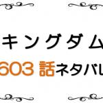 最新ネタバレ『キングダム』603-604話!考察!形になり始めた王翦の企み