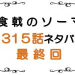 最新ネタバレ『食戟のソーマ』315話!考察!遂に最終回!神の研鑽はまだ続く!!