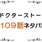 最新ネタバレ『Dr.STONE(ドクターストーン)』109-110話!やる男、ついに本気出す!ラボ奪還に成功!!