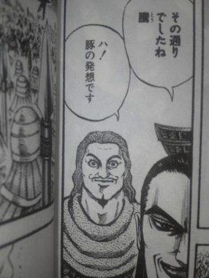 【キングダム】謎多き将軍王翦(おうせん ...