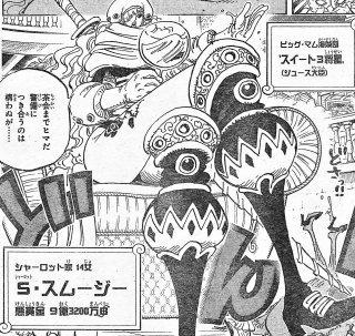 【ワンピース】893話ネタバレ!カタクリが ...