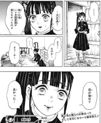治郎 カナヲ 炭
