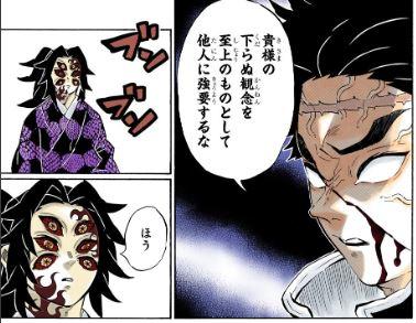 最新ネタバレ『鬼滅の刃』170,171話!考察!痣の秘密