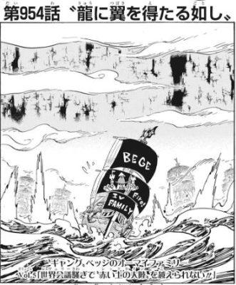 最新ネタバレ『ワンピース』954,955話!考察!最恐最悪