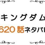 最新ネタバレ『キングダム』620-621話!考察!彷徨う龐煖に立ちはだかる羌瘣