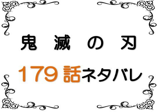 鬼滅の刃 179話 読む方法