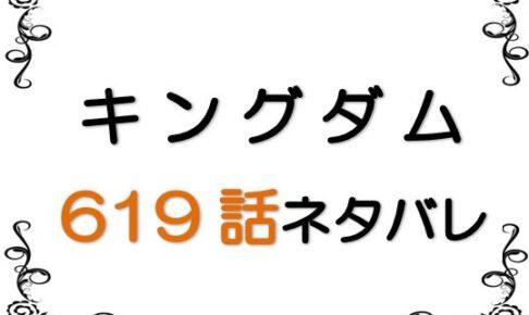 銀魂 漫画 ネタバレ 620