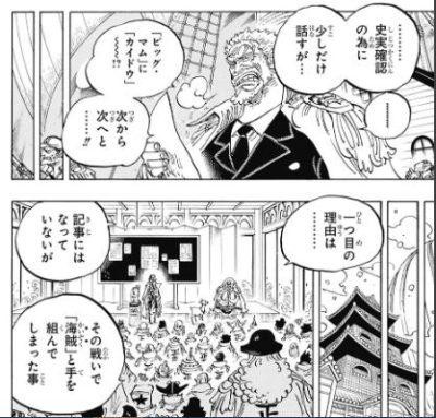最新ネタバレ『ワンピース』957,958話!考察!最凶集団ロックス