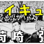 【ハイキュー】稲荷崎高校は最強の挑戦者!強さを支えるメンバーは?モチーフになっているのは?