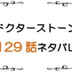 最新ネタバレ『Dr.STONE(ドクターストーン)』129-130話!追い詰められた千空!切り札は氷月!!