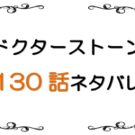 最新ネタバレ『Dr.STONE(ドクターストーン)』130-131話!氷月が千空たちの味方に!最凶男の最強の選択!