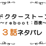 最新ネタバレ『Dr.STONE reboot :百夜』3-4話!さらば宇宙よまた逢う日まで!地球帰還作戦開始!!
