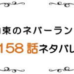 最新ネタバレ『約束のネバーランド』158-159話!考察!過剰摂取で女王自滅!ムジカ、鬼を変えると宣言!!