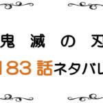 最新ネタバレ『鬼滅の刃』183-184話!無惨と愈史郎のせめぎ合い!!ついに無限城崩壊へ