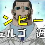 【ワンピース】圧倒的な武装色の覇気をまとう男ヴェルゴ!部下に慕われる中将の正体は?ローとの因縁とは?