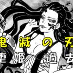 【鬼滅の刃】堕姫(だき)はお兄ちゃんが大好き!百年以上生きても性格が幼い理由とは?堕姫は強くない?