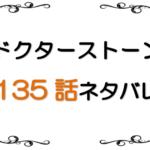 最新ネタバレ『Dr.STONE(ドクターストーン)』135-136話!考察!最後の決め手はラボカーのインチキ自動運転!!