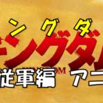 【キングダム】合従軍編アニメ化決定!あらすじをチェックしておこう!
