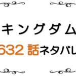 最新ネタバレ『キングダム』632-633話!考察!朱海平原の戦いに勝利した秦軍