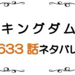 最新ネタバレ『キングダム』633-634話!考察!鄴へと向かう王翦率いる精鋭隊