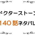 最新ネタバレ『Dr.STONE(ドクターストーン)』140-141話!考察!さらば宝島!石神村に帰還せよ!!