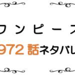 最新ネタバレ『ワンピース』972-973話!おでんに候