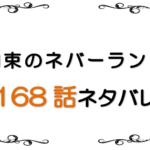 最新ネタバレ『約束のネバーランド』168-169話!考察!ついにラートリーと直接対決?!