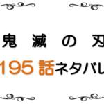 最新ネタバレ『鬼滅の刃』195-196話!無惨が逃亡を図る!!そしてついに禰豆子到着