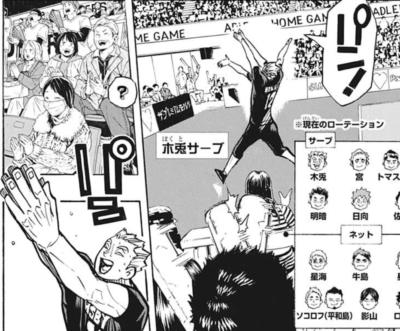 ジャッカル ハイキュー ブラック 最新ネタバレ『ハイキュー!!』378