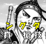 【キングダム】合従軍相手に王賁がみせた努力の結晶!昇格したきっかけは?楚軍を圧倒した王賁の槍技術とは?