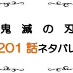 最新ネタバレ『鬼滅の刃』201-202話!衝撃の展開!炭治郎が鬼化!!義勇が取った行動とは?