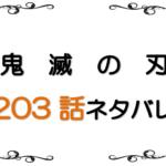 最新ネタバレ『鬼滅の刃』203-204話!炭治郎にすがる無惨!!家族が、仲間が炭治郎を救ってくれた