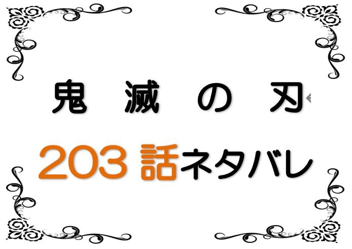 の ネタバレ 滅 203 鬼 刃