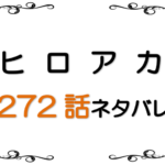 最新ネタバレ『僕のヒーローアカデミア(ヒロアカ)』272-273話!考察!初代の声