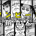 【ワンピース】赤鞘九人男メンバー紹介!おでんを支えたワノ国凄腕の家臣団とは?