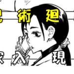 【呪術廻戦】高専の医師といえば家入硝子!ドライかと思いきや優しい性格?家入が医師になった経緯とは?
