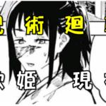 【呪術廻戦】京都校引率の庵歌姫!気になる五条との関係は?読者を驚かせた歌姫の私服とは?