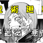 【呪術廻戦】男よりも男らしい釘崎野薔薇!ヒロイン枠なのに悪顔が似合う!?野薔薇の可愛い一面とは?