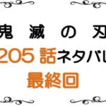 最新ネタバレ『鬼滅の刃』205話!最終回!!懐かしいあの人たちも転生して登場!!