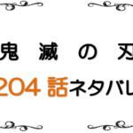 最新ネタバレ『鬼滅の刃』204-205話!最後の戦いから三か月・・そして時代は現代へ!?