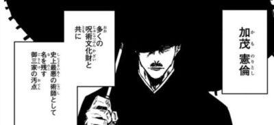 呪術廻戦】加茂憲紀