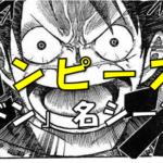 【ワンピース】原作の効果音といえば「ドン」!印象に残るドンの名シーンをご紹介!