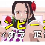 【ワンピース】ドフラミンゴ海賊団幹部ヴィオラ!美しい彼女の正体は?ヴィオラとドフラミンゴの大人な関係とは?