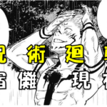 【呪術廻戦】宿儺(すくな)の真の目的が判明!?虎杖はただの器?伏黒に興味を持つ理由とは?
