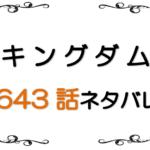 最新ネタバレ『キングダム』643-644話!考察!焦る李牧の腹心とあざ笑う悼襄王