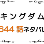 最新ネタバレ『キングダム』644-645話!考察!迷走する趙国の行方