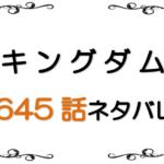 最新ネタバレ『キングダム』645-646話!考察!趙国の未来を奪った悼襄王の遺言