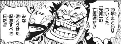 最新ネタバレ『ワンピース』982-983話!考察!黒炭オロチの恐怖   漫画 ...